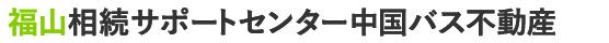 福山相続サポートセンター中国バス不動産